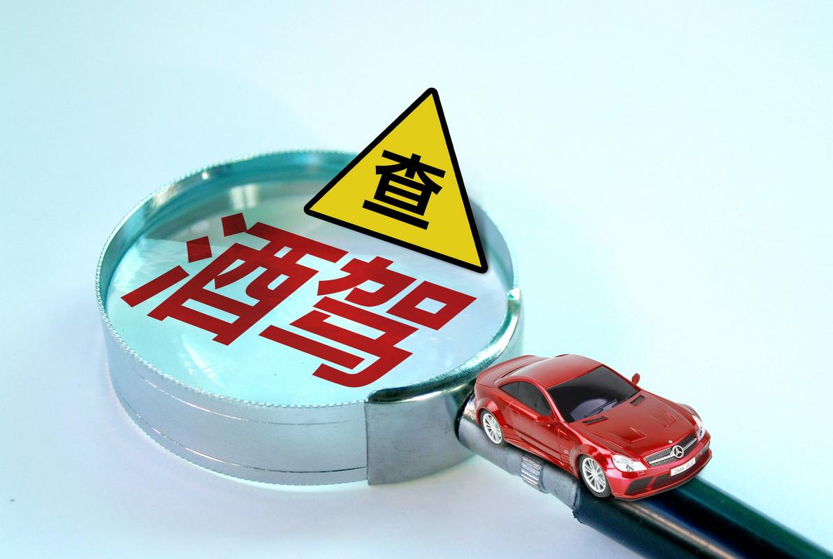 酒驾含量标准是多少