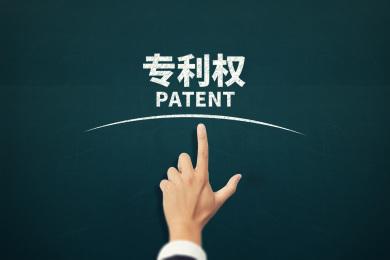 专利申请的条件
