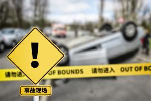 重大交通事故是死亡几人