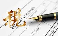 仓储合同印花税怎么申报